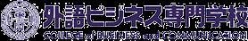 外語ビジネス専門学校