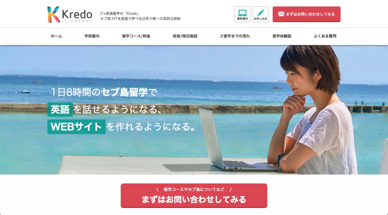 Kredo公式サイトをリニューアルしました!