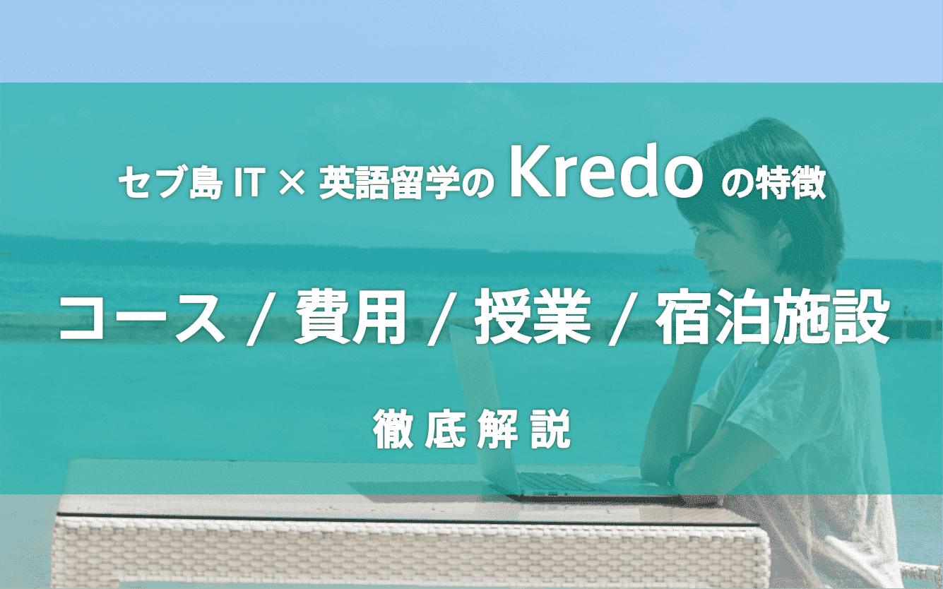 現地スタッフがKredoの特徴を徹底解説【費用・コース・授業・宿泊施設】