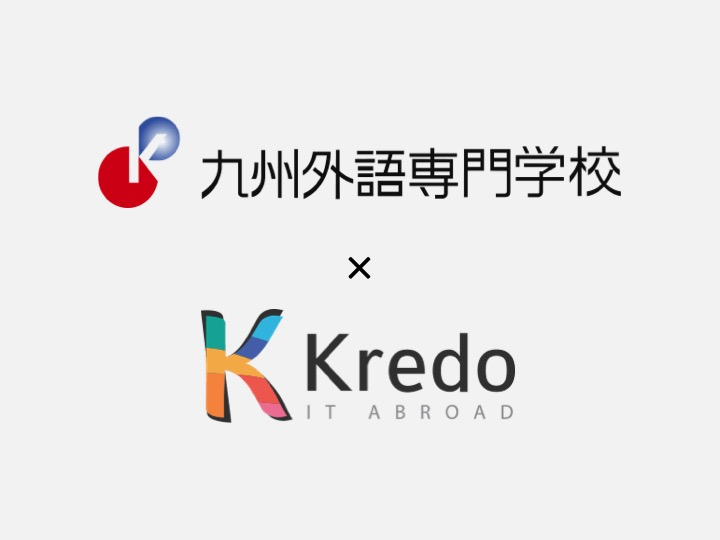 セブ島 IT×英語留学「Kredo」のIT留学が九州外語専門学校にて「IT留学&海外インターンコース/専科」としてコース化