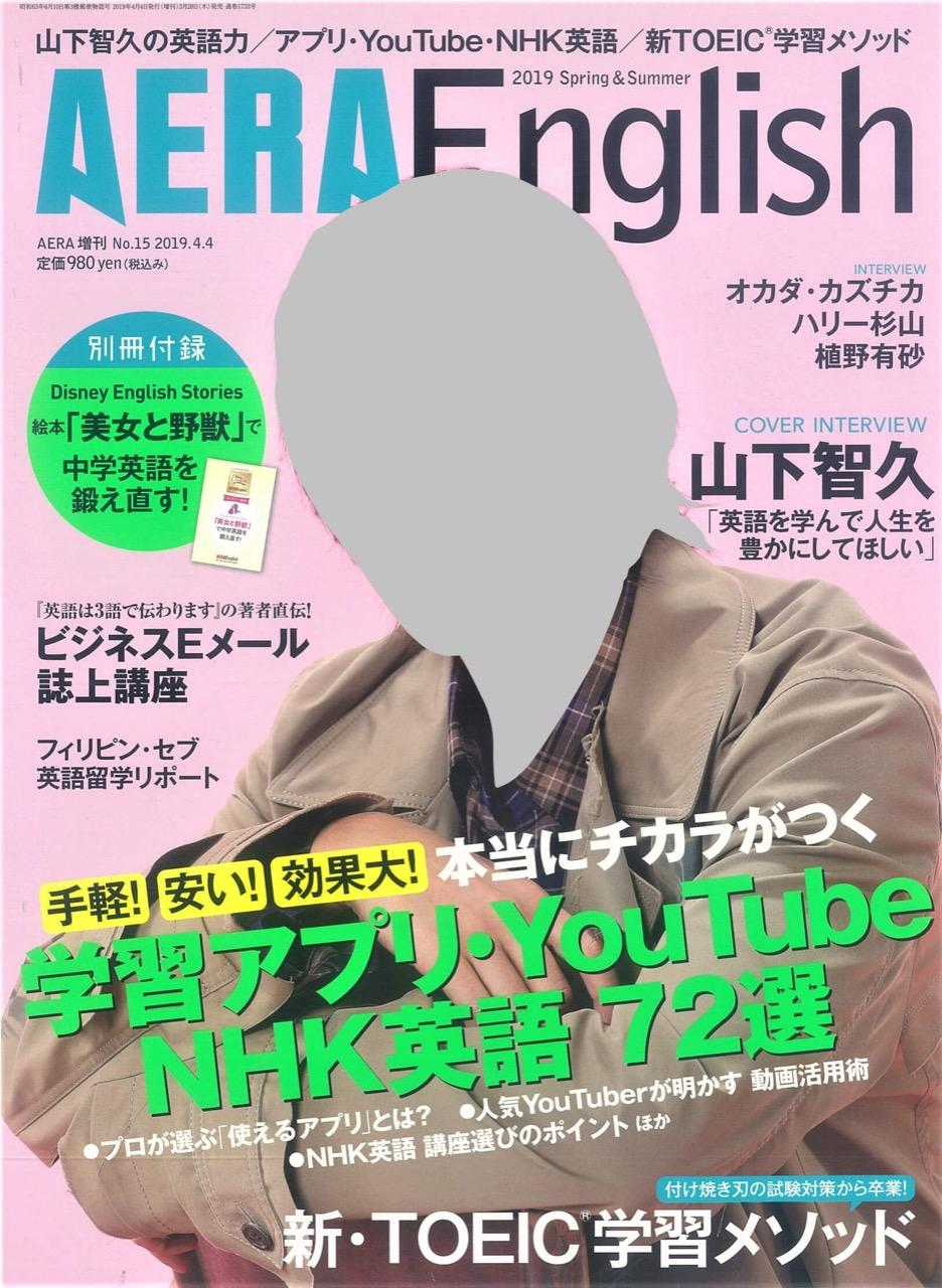 英語学習者のための情報誌「AERA English」にKredoが掲載されました