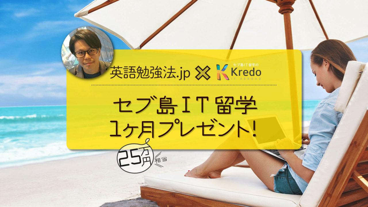 【英語勉強法.jp × Kredo Presents】セブ島IT留学1ヶ月プレゼントキャンペーン