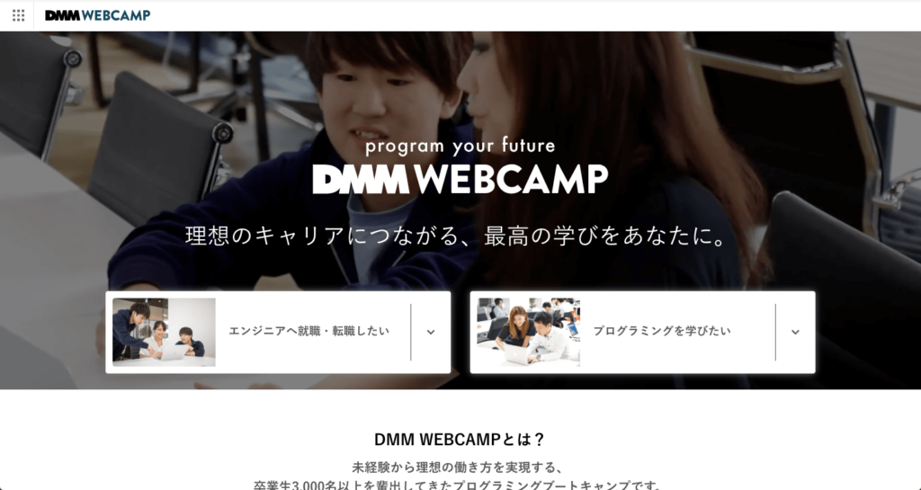 DMM WEB CAMP