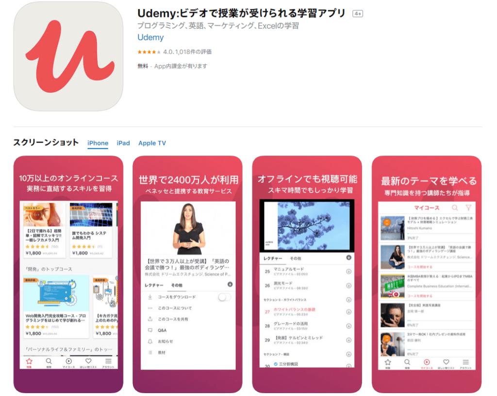 プログラミング初心者向けおすすめアプリ【Udemy】