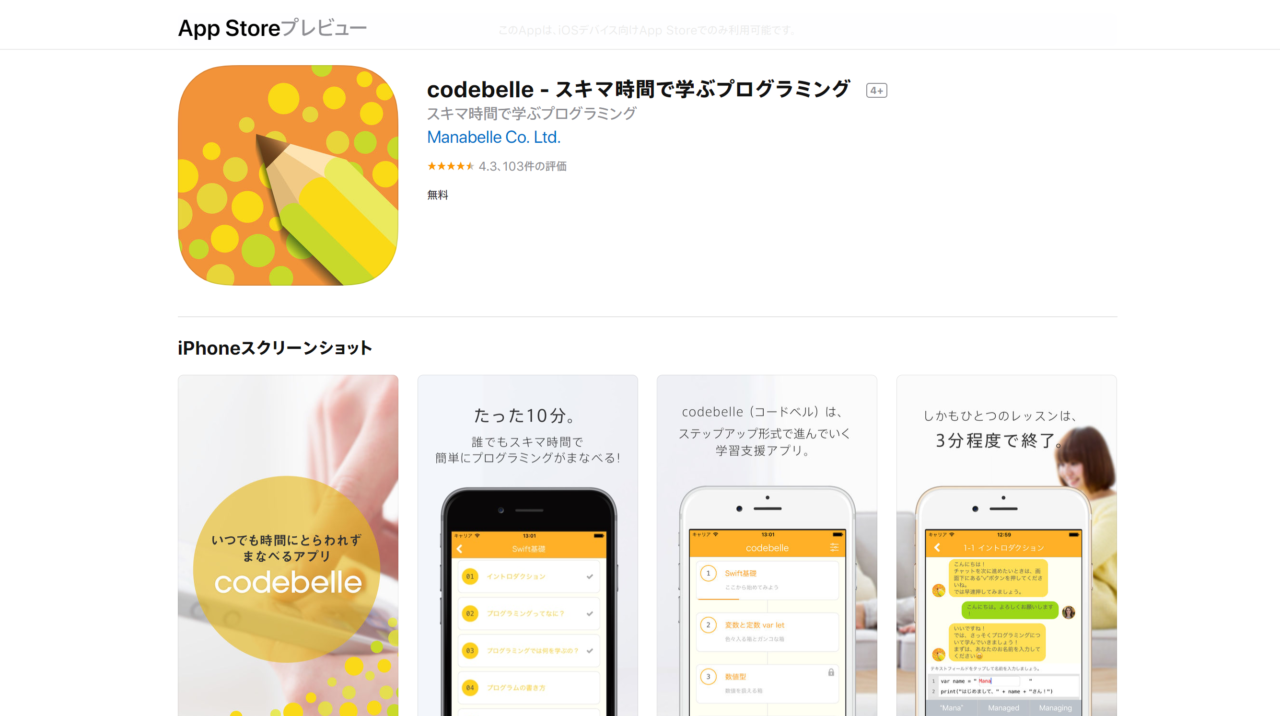 codebelle