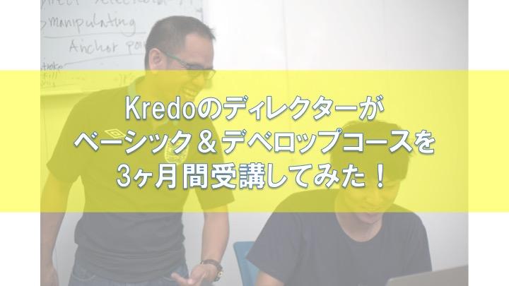 Kredoのディレクターがベーシック&デベロップコースを3ヶ月間受講してみた!