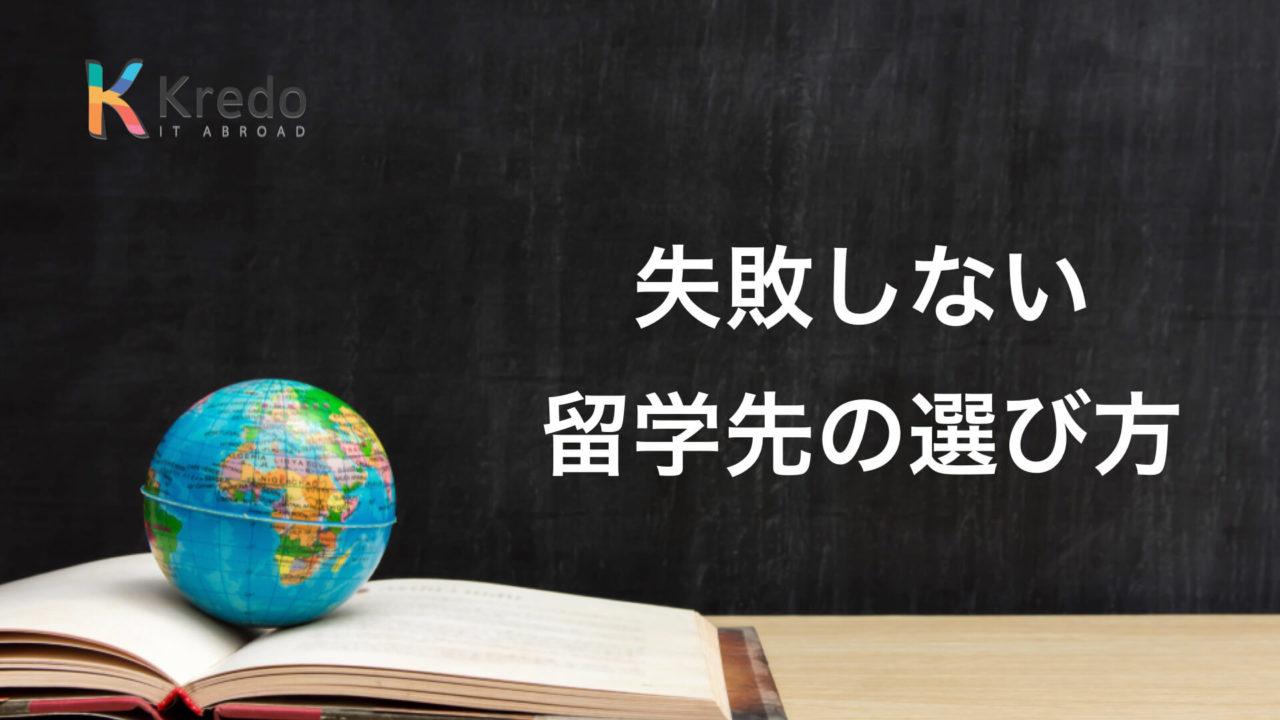 語学留学で英語は話せるようになる?失敗しない留学先の選び方