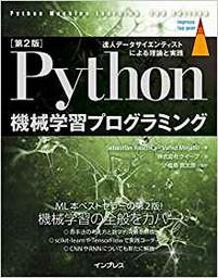 [第2版]Python 機械学習プログラミング