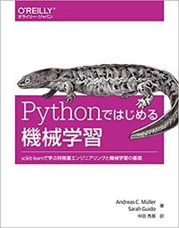 Pythonではじめる機械学習