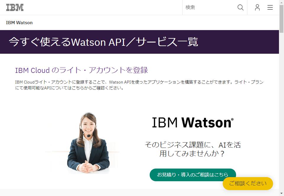 watson-api