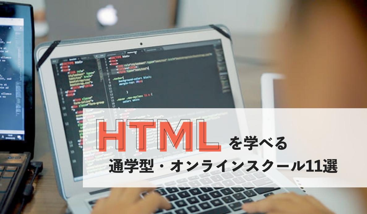 【1,000円以下で学べる!?】HTMLを学べる通学型・オンラインスクール11選