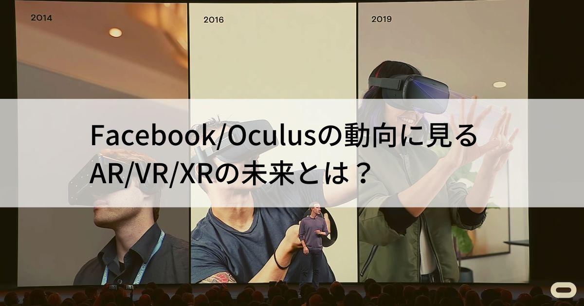 Facebook/Oculusの動向に見るVR/AR/XRの未来