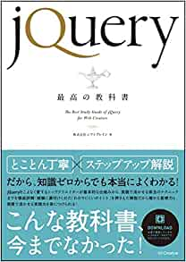 jQuery+jQuery UI+jQuery逆引きハンドブック