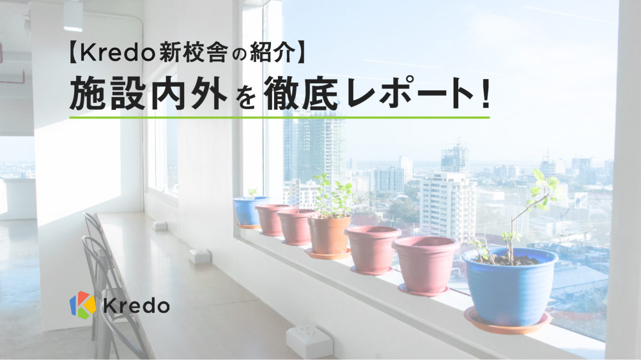 【Kredo新校舎の紹介】施設内外を徹底レポート!