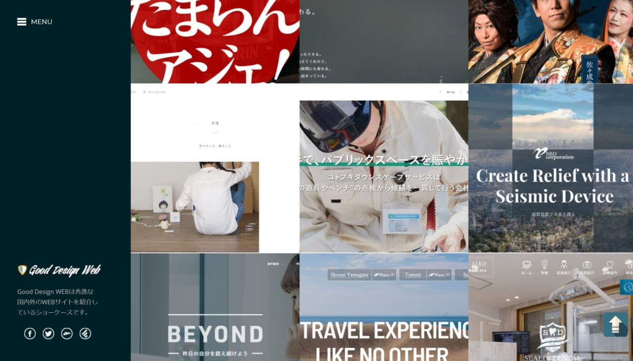 Good Design Web HP写真