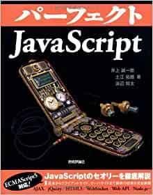 JavaScript 本 中級