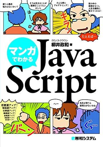 JavaScript 本 入門
