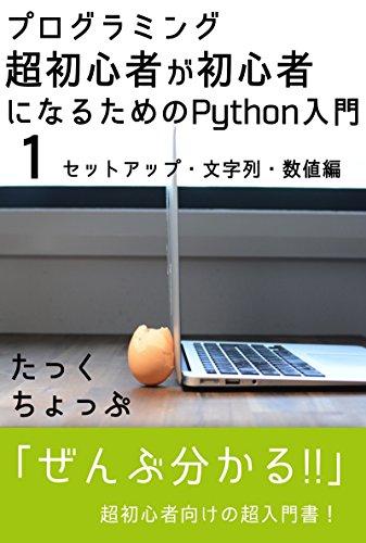 プログラミング超初心者が初心者になるためのPython入門(1)