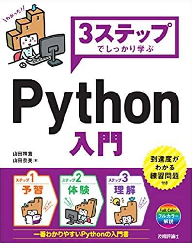 3ステップでしっかり学ぶ Python入門