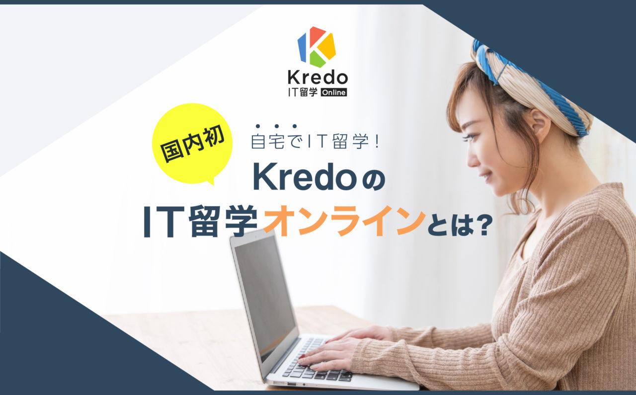 【国内初】自宅でIT留学!KredoのIT留学オンラインとは?
