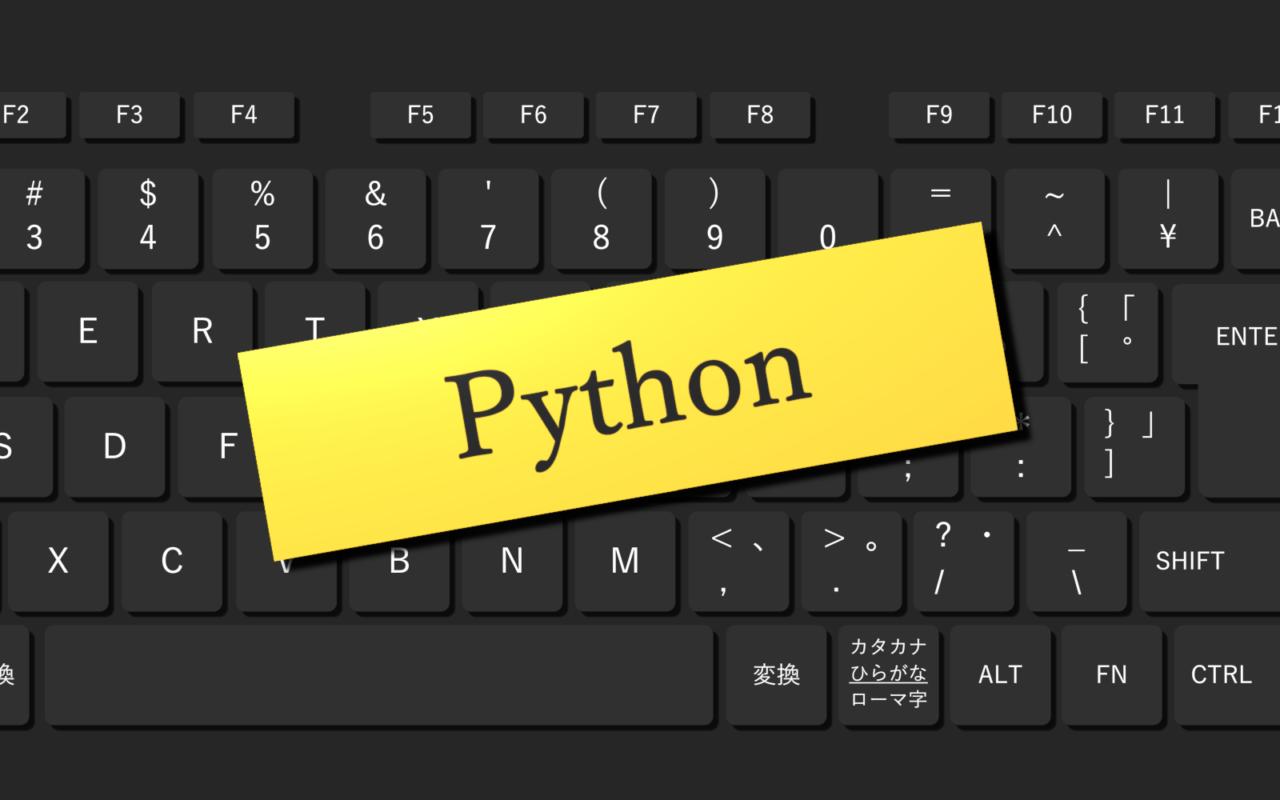 プログラミング初心者がPythonを独学で学ぶための学習方法
