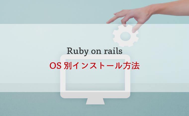 Ruby on railsのインストール方法【OS別に解説】