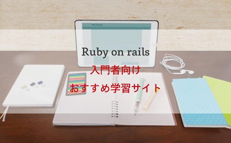 Ruby on rails入門者向けおすすめ学習サイト9選+α