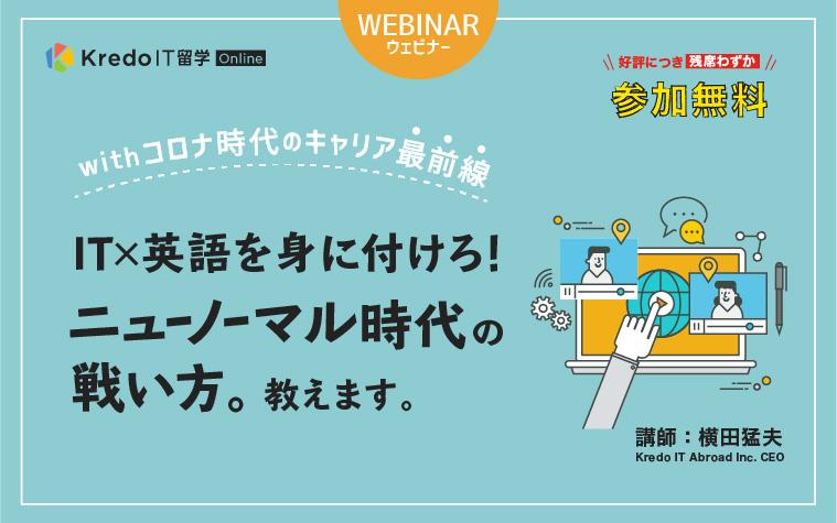 【10/6 ウェブセミナー】IT×英語を身に付けろ!ニューノーマル時代の戦い方