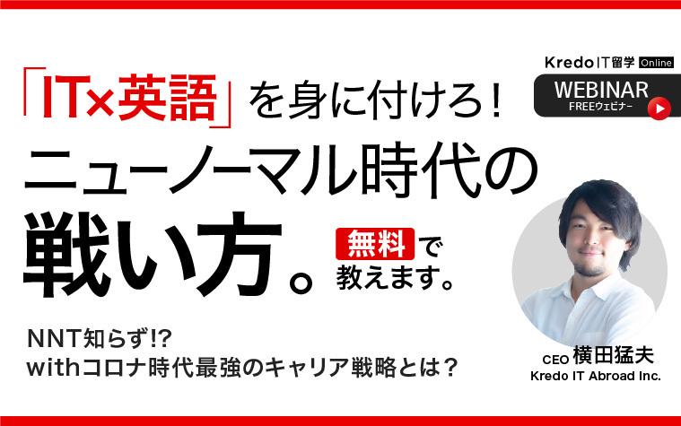 【2/3 & 2/4 オンラインセミナー】IT×英語を身に付けろ!ニューノーマル時代の戦い方