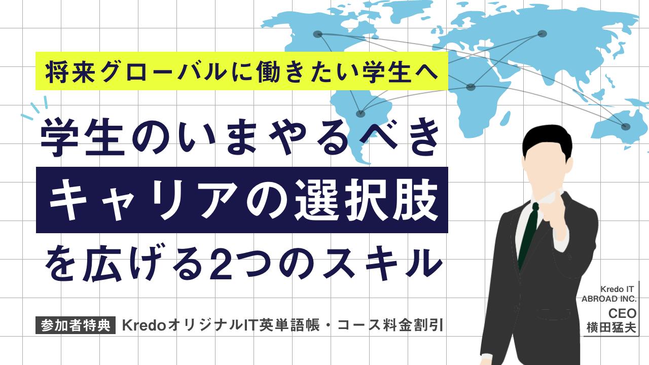 【10/11 (月) ~ 10/12 (火) 20:00 ~ 無料オンラインセミナー】将来グローバルに働きたい学生へ! 学生の今やるべき キャリアの選択肢を広げる2つのスキル